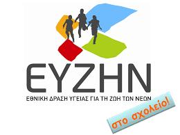 eyzin